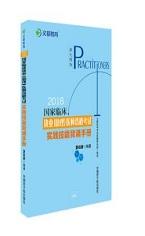 2018国家临床执业(助理)医师资格实践技能背诵手册