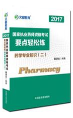 2017家执业药师考试要点轻松练:中药学专业知识(一)
