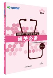 2018全国护士执业资格考试通关必备