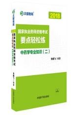 2018国家执业药师考试要点轻松练:中药学专业知识(二)