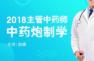2018卫生职称主管中药师考前冲刺课程-中药炮制学(赵峰)