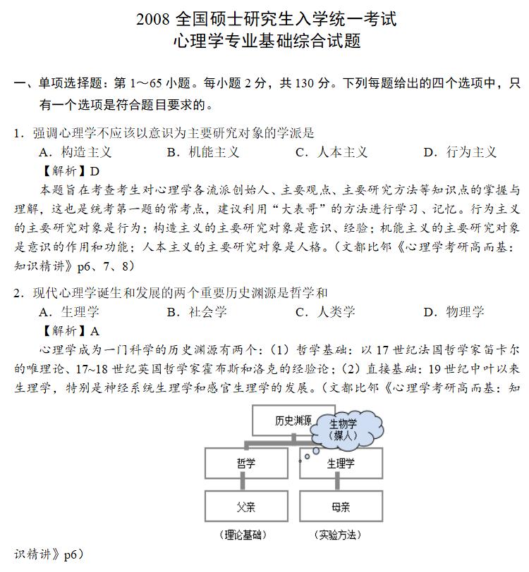 2008年心理学考研统考312真题文都比邻解析版