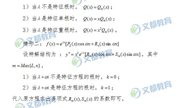 2019考研数学复习知识点:微分方程(五)