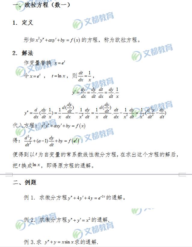 2019考研数学复习知识点:微分方程(六)