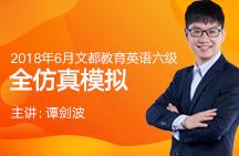 谭剑波-文都教育2018春季大学英语六级全仿真模拟班1