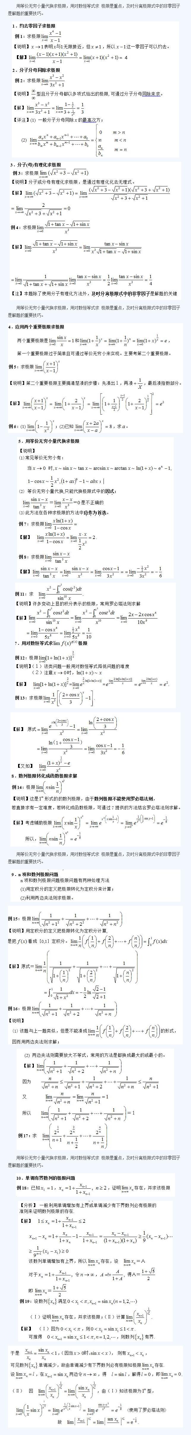 2019考研数学热门考点:求极 限题型有哪些解题技巧?