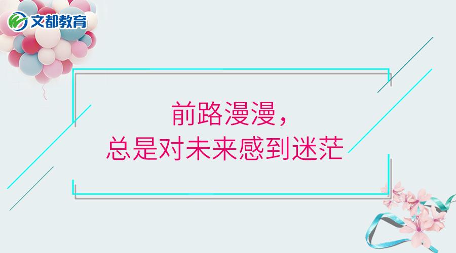 文都考研网