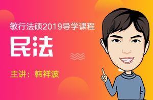 2019敏行法硕入门导学民法(韩祥波)01