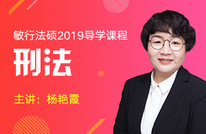 2019敏行法硕入门导学刑法(杨艳霞)07