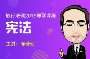 2019敏行法硕入门导学宪法(陈璐琼)12