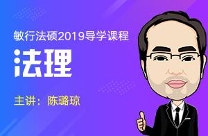 2019敏行法硕入门导学法理(陈璐琼)07