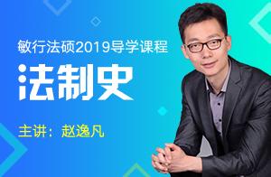 2019敏行法硕入门导学法制史(赵逸凡)10