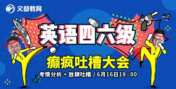 文都名师何凯文刘一男四六级吐槽大会