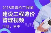 造价工程师建设工程造价管理精讲班(刘宁)01