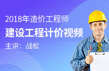2017造价工程师建设工程计价真题班(战松)01