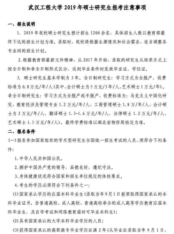 武汉工程大学2019硕士研究生招生简章