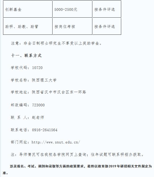 陕西理工大学2019硕士研究生招生简章
