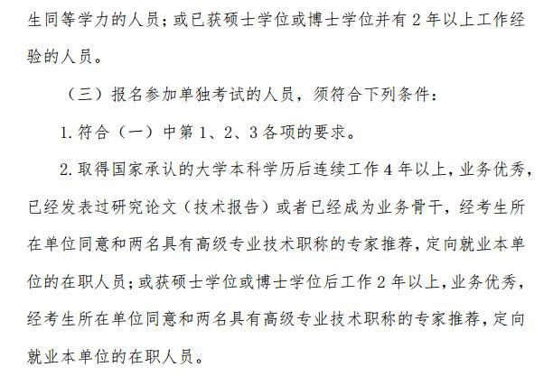 上海理工大学2019硕士研究生招生简章