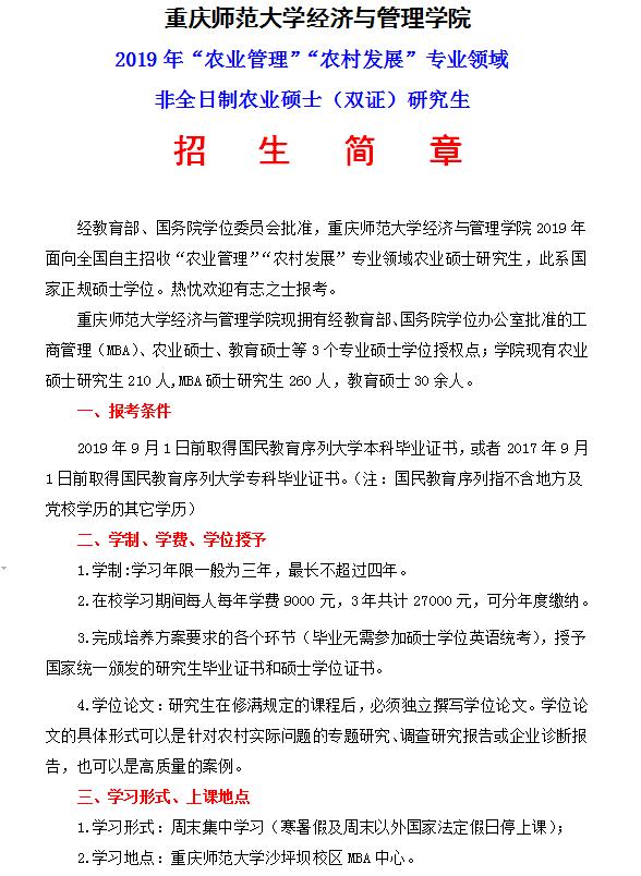 重庆师范大学2019农业硕士研究生招生简章