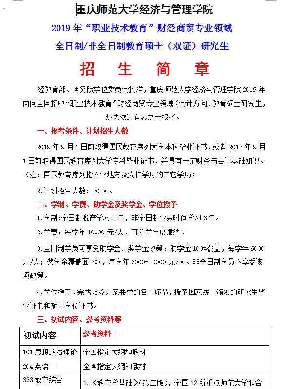 重庆师范大学2019教育硕士研究生招生简章