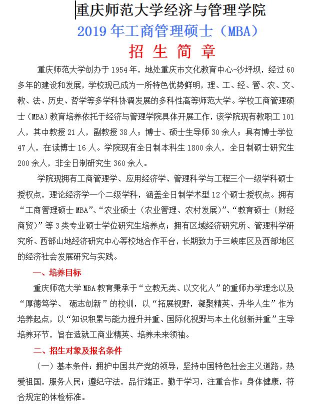 重庆师范大学2019MBA招生简章