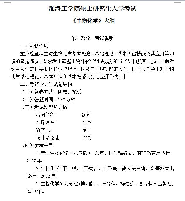 淮海工学院生物化学2019考研大纲