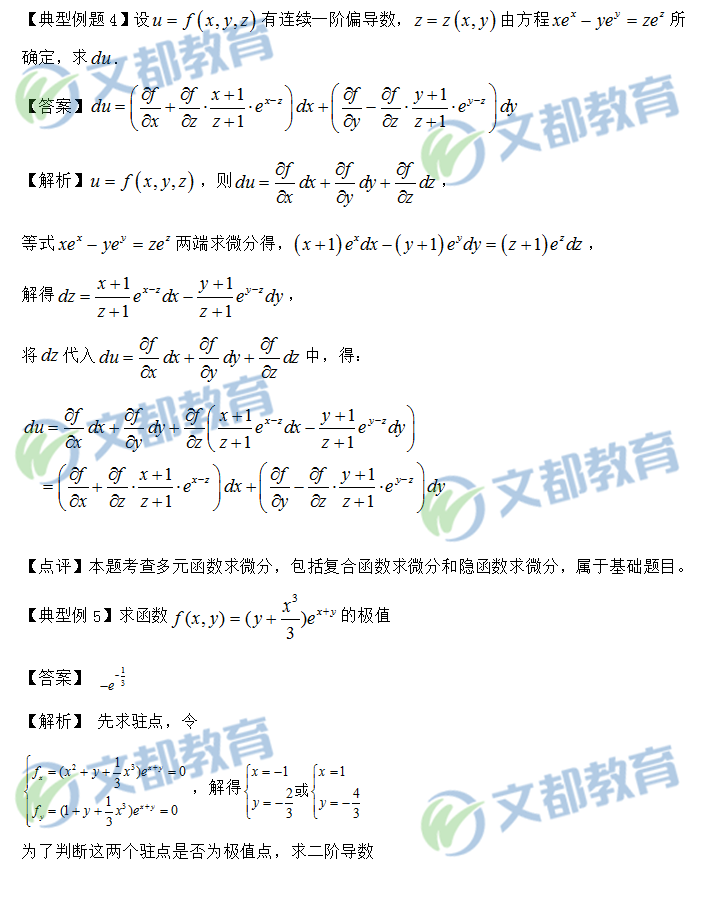 2019考研数学