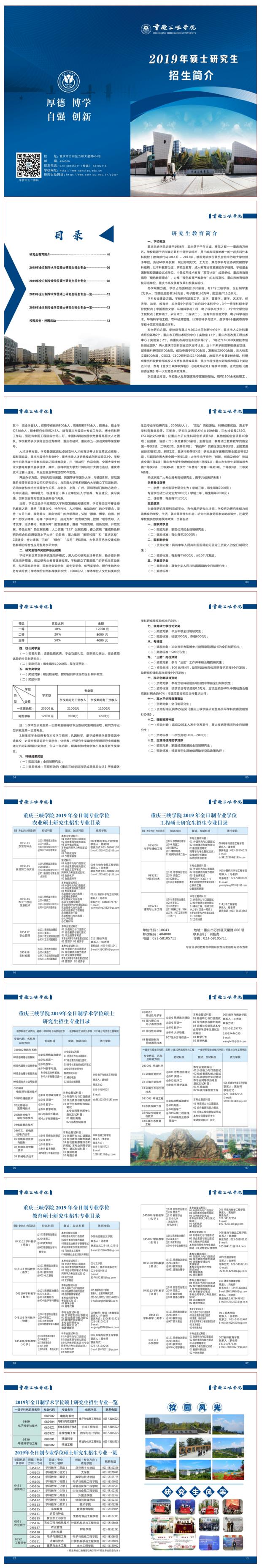 重庆三峡学院2019考研招生简章