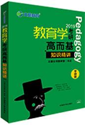 文都2019教育学考研高而基 知识精讲学硕版