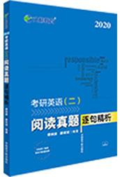 文都名师谭老师2020考研英语(二)阅读真题逐句精析