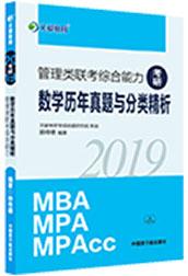 文都郭传德2019管理类联考综合能力数学历年真题与分类精析