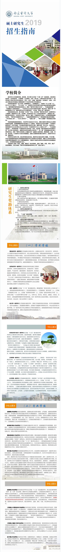 南京审计大学2019考研招生简章