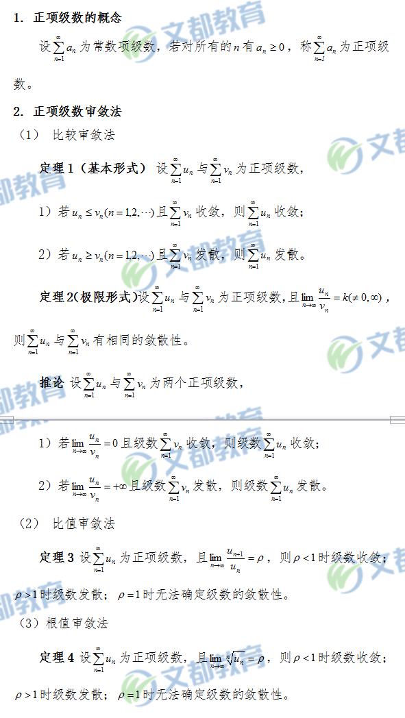 考研数学复习