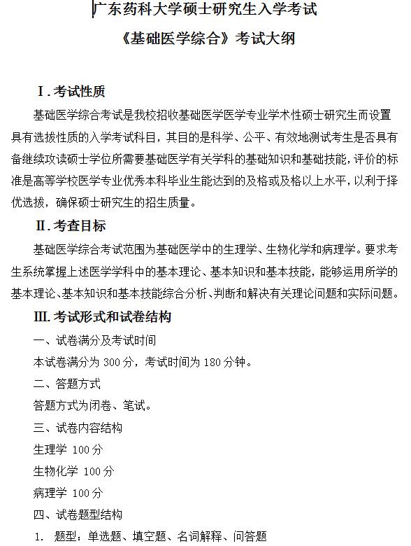 广东药科大学基础医学综合2019考研大纲