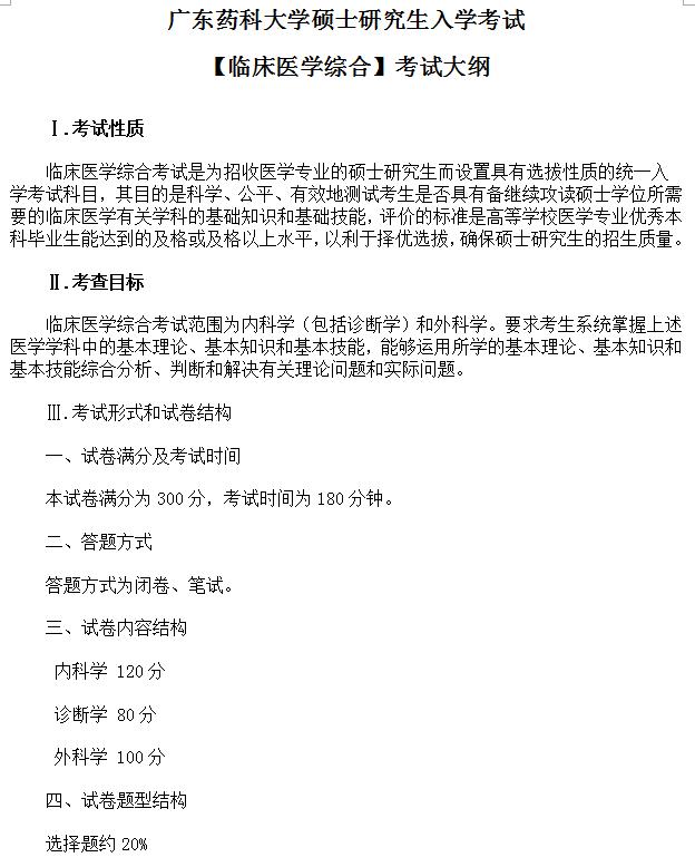 广东药科大学临床医学综合2019考研大纲