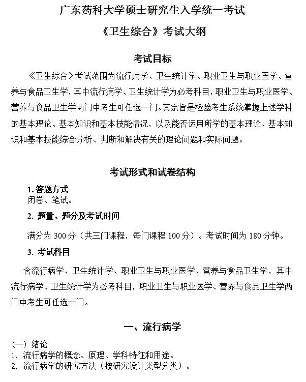 广东药科大学卫生综合2019考研大纲