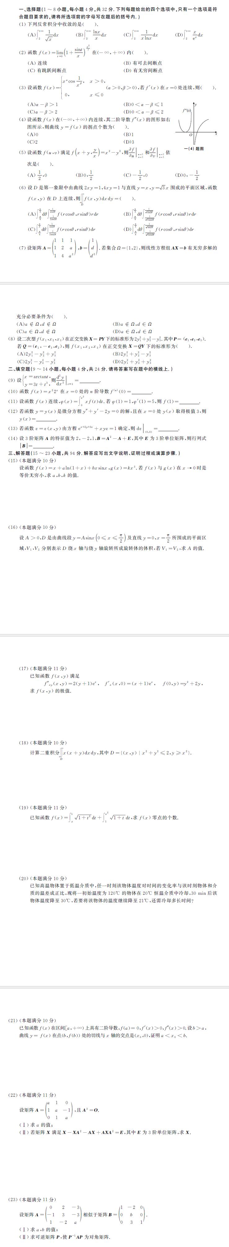 考研数学二