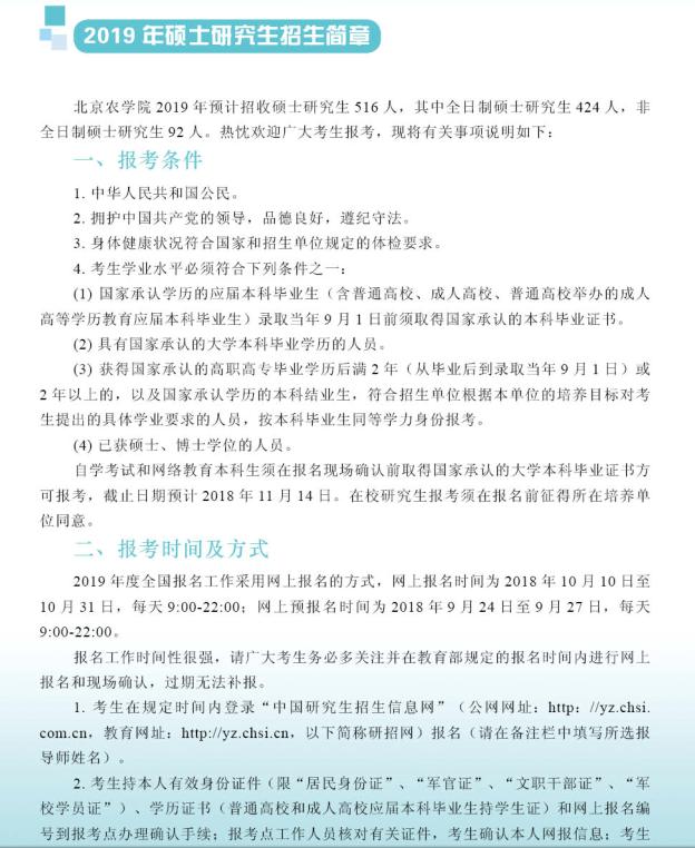 2019北京农学院考研招生简章