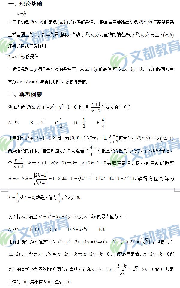 199管理类联考数学