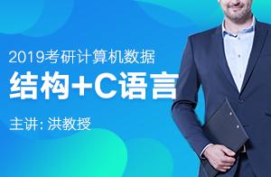 2019考研计算机数据结构+C语言(洪教授)