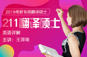 文都教育2019考研专硕翻译硕士211翻译硕士英语详解(王泽南)