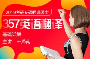 文都教育2020考研專碩翻譯碩士357英語翻譯基礎詳解(王澤南)
