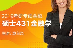 2019考研金融硕士431金融学(夏单风)