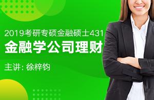 2019考研金融硕士431金融学公司理财(徐梓钧)