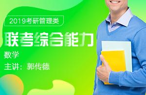2019考研管理类联考综合能力数学(郭传德)