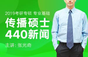 2019考研新闻与传播硕士440新闻与传播专业基础(张光奇)