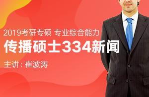 2019考研新闻与传播硕士334新闻与传播(崔波涛)