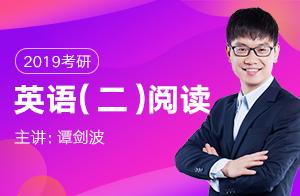文都教育2019考研英语(二)阅读(谭剑波)