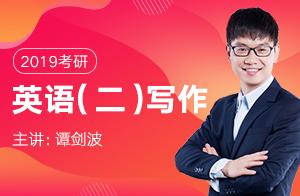 文都教育2019考研英语(二)写作(谭剑波)