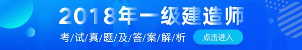 2018年广东、海南一建考后真题/答案/解析汇总
